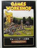 98年 GAMES WORKSHOP ウォーハンマーへの招待 14p