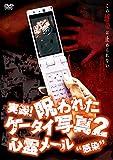 """実録!呪われたケータイ写真2 心霊メール""""感染""""[DVD]"""