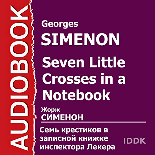 Seven Little Crosses in a Notebook [Russian Edition] audiobook cover art