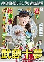 【武藤十夢】 公式生写真 AKB48 翼はいらない 劇場盤特典
