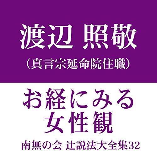 『南無の会 辻説法大全集 32.お経にみる女性観』のカバーアート