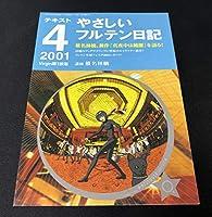 椎名林檎 やさしいフルテン日記 2001 りんご ロック