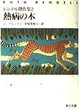 熱病の木 (角川文庫―レンデル傑作集)