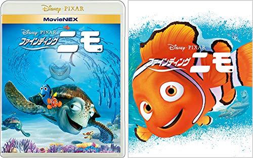 ファインディング・ニモ MovieNEX アウターケース付き [ブルーレイ+DVD+デジタルコピー+MovieNEXワールド] [Blu-ray]