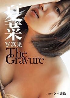 夏菜写真集「The Gravure」 週プレ PHOTO BOOK