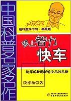中国科普名家名作·趣味数学专辑(典藏版)——登上智力快车