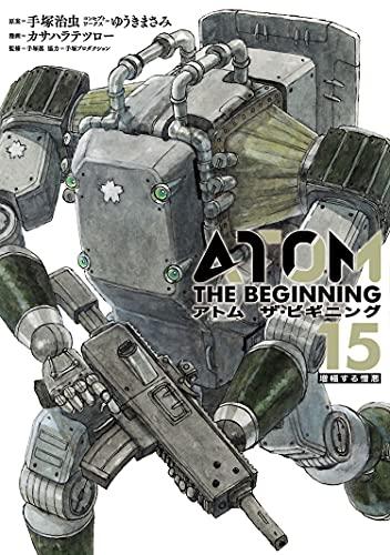 アトム ザ・ビギニング(15) (ヒーローズコミックス)