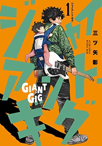 ジャイアント・ギグ : 1 (webアクションコミックス)