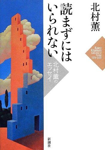 読まずにはいられない―北村薫のエッセイ