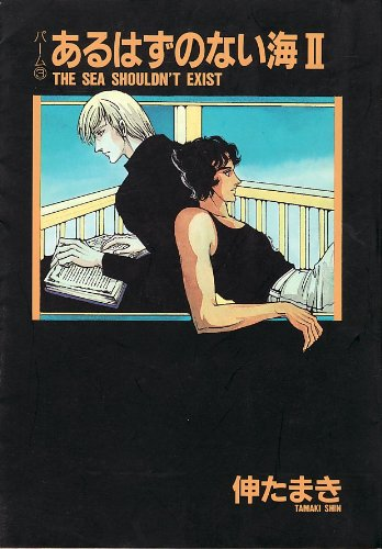 パーム (3) あるはずのない海 (2) (ウィングス・コミック文庫)
