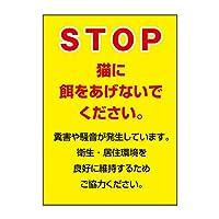 〔屋外用 看板〕 STOP 猫に餌をあげないでください 縦型 ゴシック 穴無し (600×450mmサイズ)
