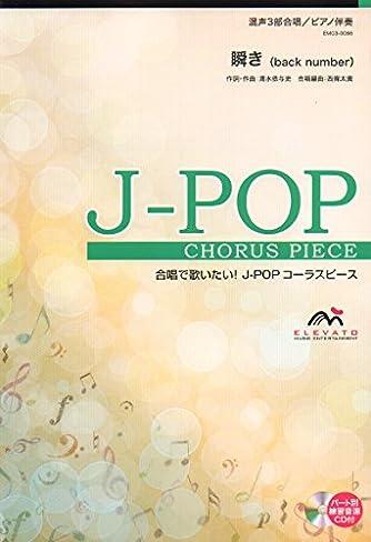 EMG3-0086 合唱J-POP 混声3部合唱/ピアノ伴奏 瞬き(back number) (合唱で歌いたい!JーPOPコーラスピース)
