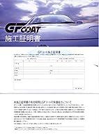 自動車ボディー用ガラスコーティング剤 パワーGFコート 施工証明書20枚