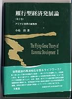 雁行型経済発展論〔第2巻〕