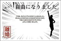 【官製 10枚】 離婚報告はがき SMS-68-kan
