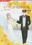 いつしか花嫁候補―キンケイド家の遺言ゲーム2 (HQ comics ア 2-8)