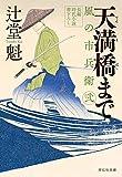 天満橋まで 風の市兵衛 弐 (祥伝社文庫)