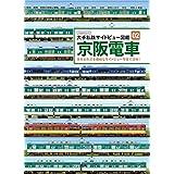 京阪電車 (大手私鉄サイドビュー図鑑02)