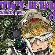 サバゲっぱなし (8) (サンデーGXコミックス)