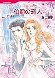 伯爵の恋人 (ハーレクインコミックス)