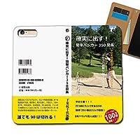 AQUOS R6 A101SH ケース スマホケース 手帳型 ベルトなし 文庫本 ゴルフ バンカー編 書籍 手帳ケース カバー バンドなし マグネット式 バンドレス EB189010118404