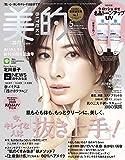美的(BITEKI) 2020年 05月号 [雑誌]