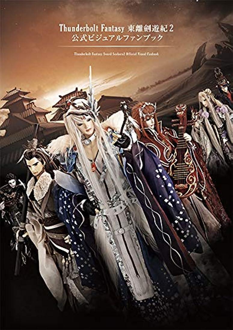迷彩病者少なくともThunderbolt Fantasy 東離劍遊紀2 公式ビジュアルファンブック【書籍】