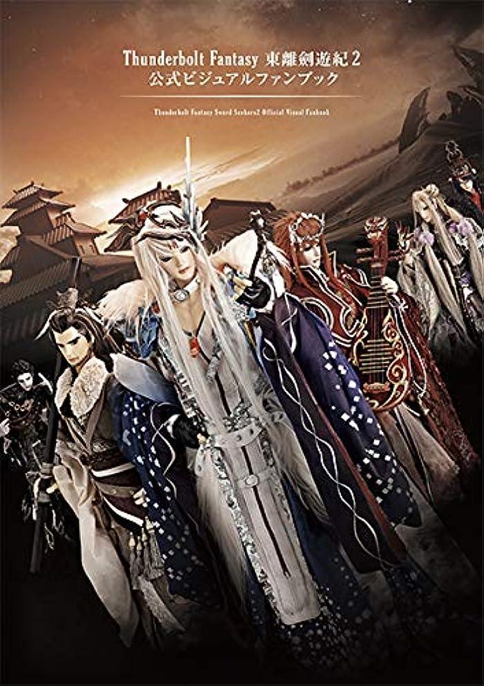 反応するで絡まるThunderbolt Fantasy 東離劍遊紀2 公式ビジュアルファンブック【書籍】