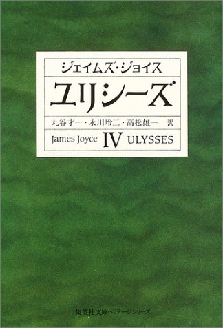 ユリシーズ 4 (集英社文庫ヘリテージシリーズ)