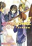 Kokoro Connect Volume 9: Asu Random Part 1 (English Edition)