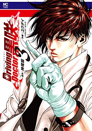 Driving Doctor 黒咲 3