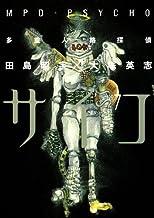 表紙: 多重人格探偵サイコ(7) (角川コミックス・エース) | 田島 昭宇×大塚 英志