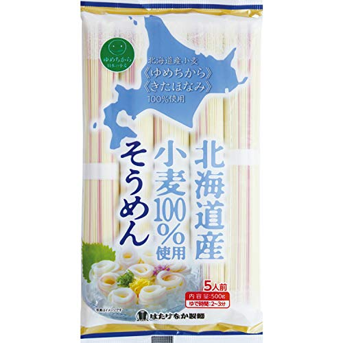 はたけなか製麺 北海道産小麦100% 使用そうめん 500g ×12個
