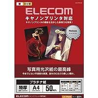 (3個まとめ売り) エレコム キヤノン対応 光沢紙の最高峰 プラチナフォトペーパー EJK-CPNA450