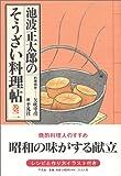 池波正太郎のそうざい料理帖〈巻2〉 (深夜倶楽部)