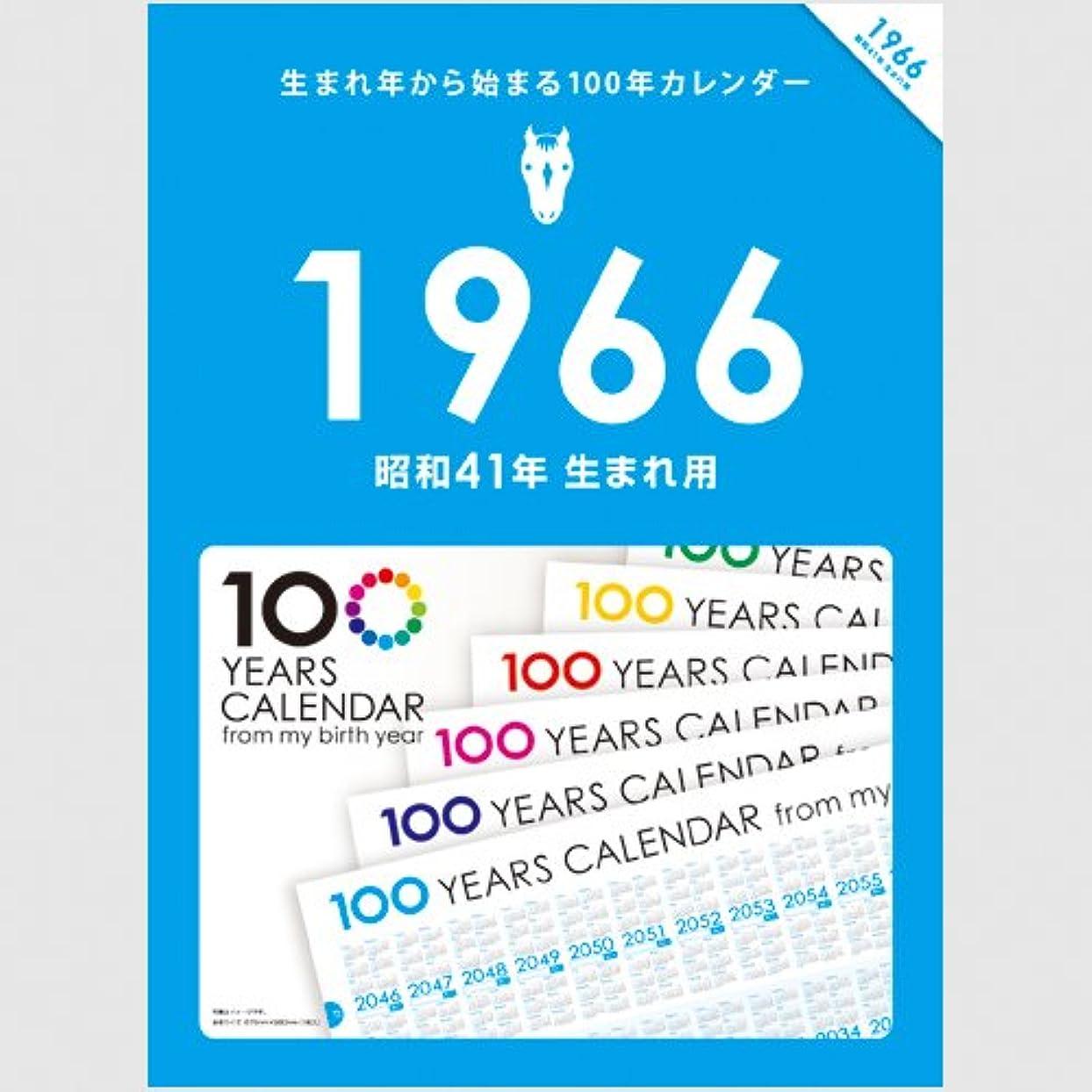 悪い呼びかける深く生まれ年から始まる100年カレンダーシリーズ 1966年生まれ用(昭和41年生まれ用)