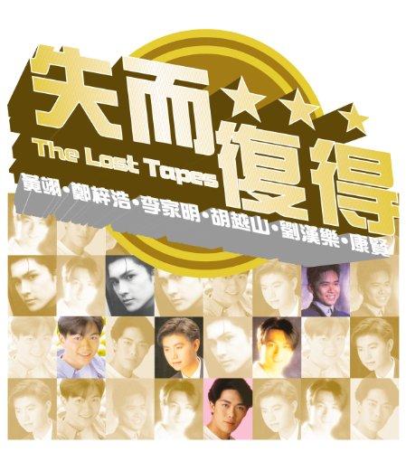 The Lost Tapes - Chu Qian Zhen + An Ni Bo + Yuk Chui Lau + Jing Zou + Cui Ling Wang