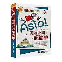 临时急用:Hello Asia!游遍亚洲超简单