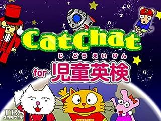 CatChat for 児童英検 クイズで楽しくリスニング入門【TBSオンデマンド】...
