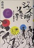 ジャズで踊ってリキュルで更けて―昭和不良伝 西条八十