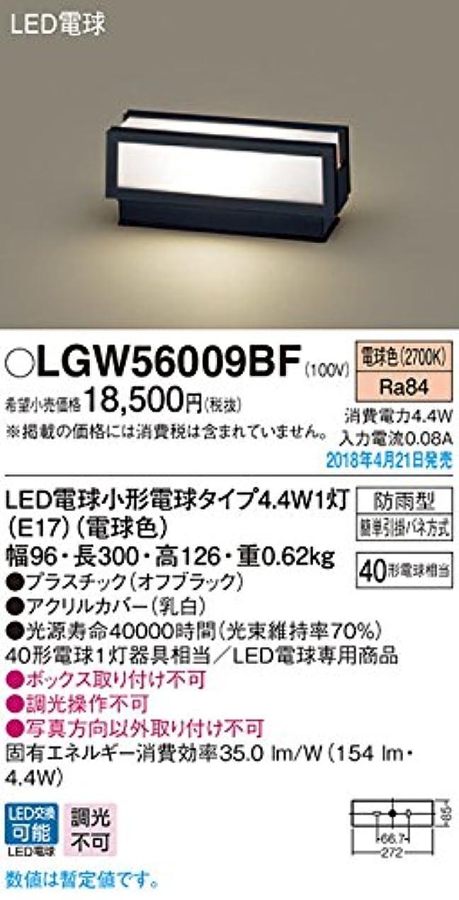 発行する亡命コートパナソニック(Panasonic) 門柱灯 LGW56009BF オフブラック 本体: 奥行9.6cm 本体: 高さ12.6cm 本体: 幅30.0cm