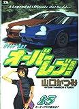 オーバーレブ!―A legend of ultimate hot rodder (15) (ヤングサンデーコミックス)