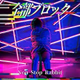 全部ブロック / Non Stop Rabbit