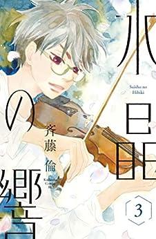 [斉藤倫]の水晶の響(3) (BE・LOVEコミックス)