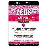 ZEUS MUSIC LITE ~即戦力! PCで再生する音楽録音・音声録音 ライト版 | カード版 | Win対応