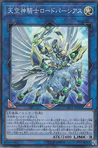 遊戯王 LVP2-JP016 天空神騎士(セレスティアルナイト)ロードパーシアス (日本語版 スーパーレア) リンク・ヴレインズ・パック2
