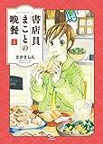 書店員まことの晩餐(1) (思い出食堂コミックス)