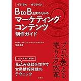 [デジタル+オフライン] BtoB企業のためのマーケティングコンテンツ制作ガイド (金風舎)
