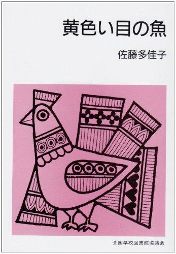 黄色い目の魚 (集団読書テキスト (第2期B113))