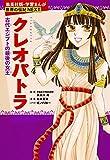 学習まんが 世界の伝記 NEXT  クレオパトラ   古代エジプトの最後の女王 (学習漫画 世界の伝記)